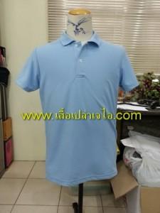 เสื้อโปโลสีฟ้า1